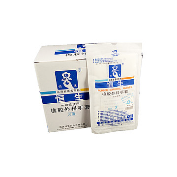 恒生 一次性使用橡胶外科手套 灭菌 8 麻面 有粉 (50副/盒)
