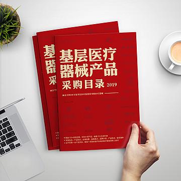 VEDENG贝登2019基层医疗机构医疗器械产品采购目录【贝登出品】2020.3
