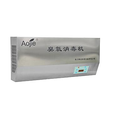 奥洁 臭氧消毒机AJ/YXD-A(G150)壁挂式