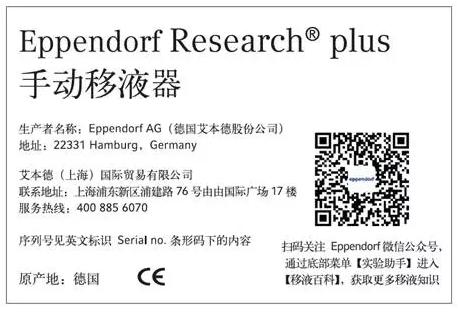 手动移液器 Research plus 中文标签.png