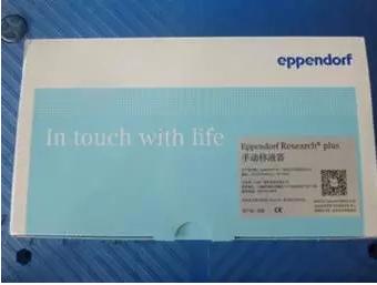 Eppendorf艾本德移液器中文标志.png