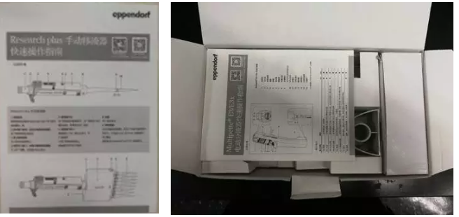 Eppendorf艾本德移液器快速手册.png