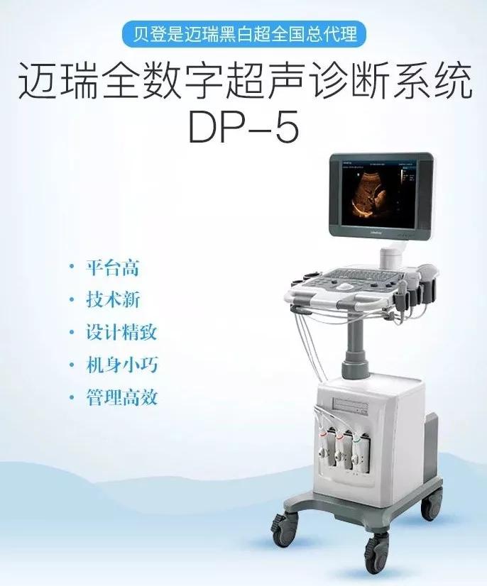 迈瑞黑白b超机DP-5产品图片