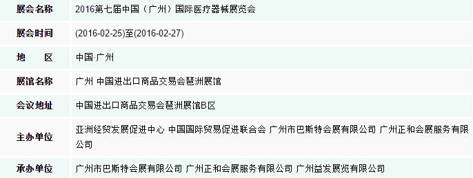 2016第七届中国(广州)国际医疗器械展览会