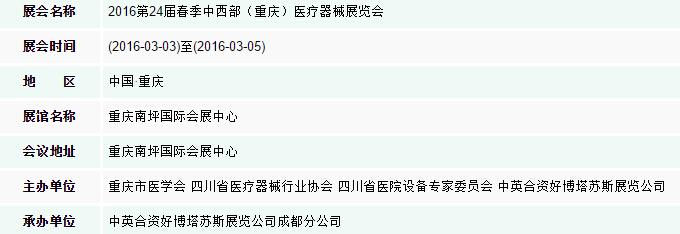 2016第24届春季中西部(重庆)医疗器械展览会