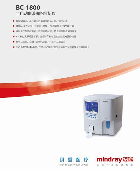 迈瑞血液分析仪BC-1800,贝登医疗器械.jpg