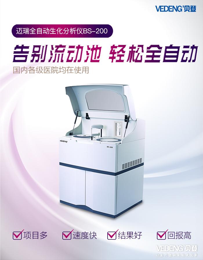 迈瑞全自动生化分析仪BS220.jpg