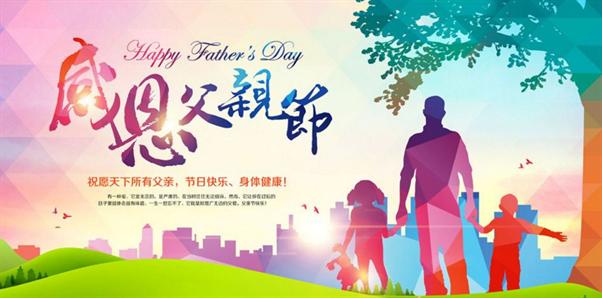 贝登祝愿天下所有的父亲,身体健康,节日快乐.png