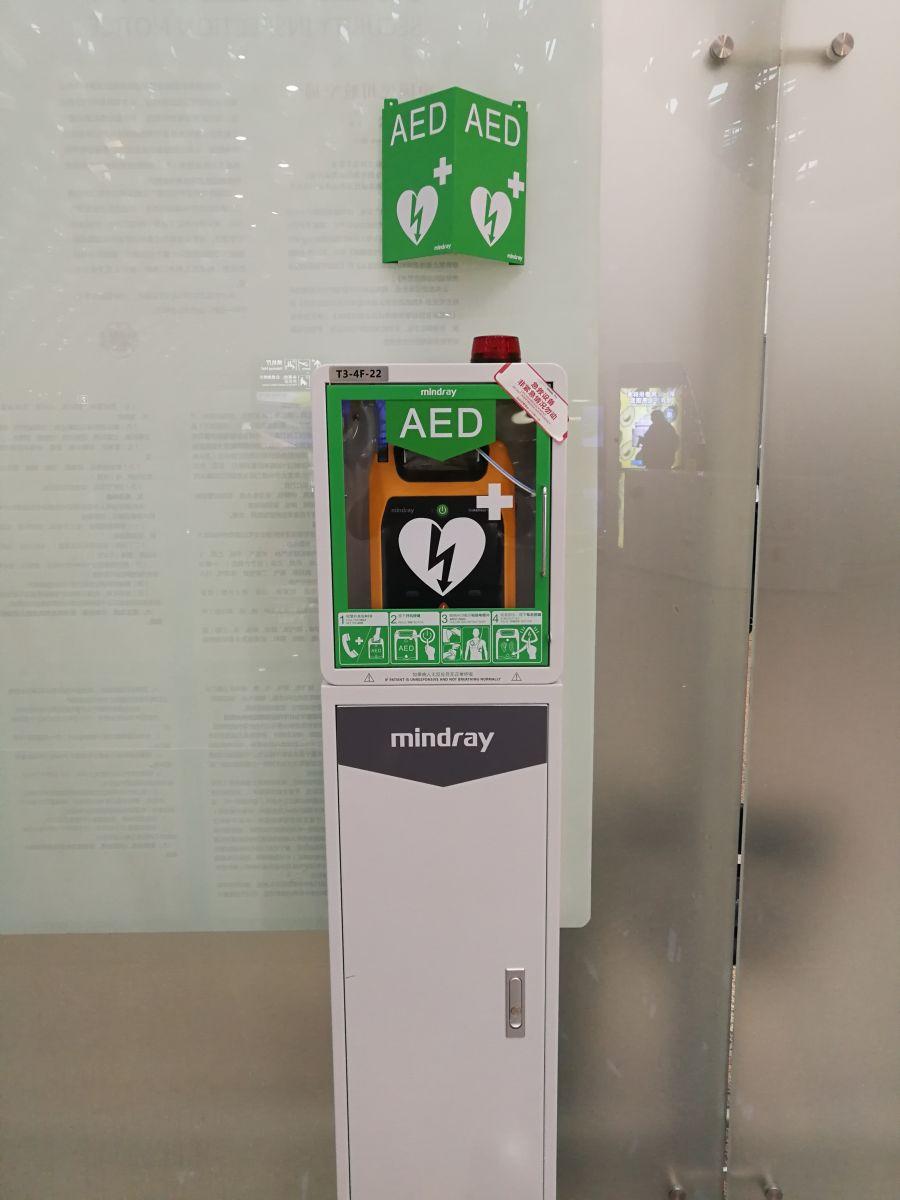 机场AED