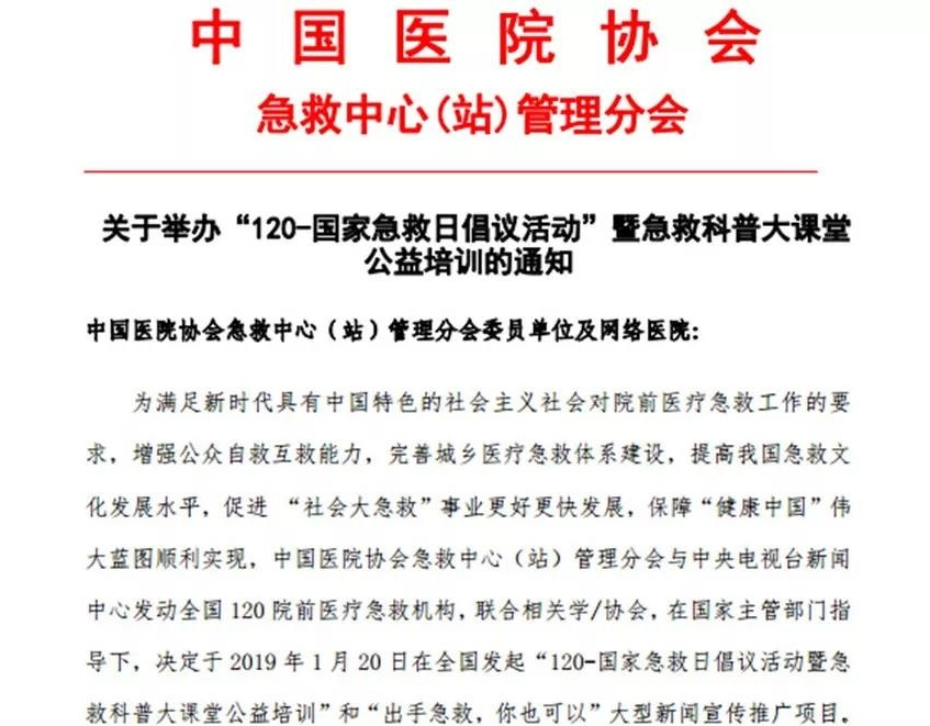 中国医院协会急救中心(站)管理分会建议