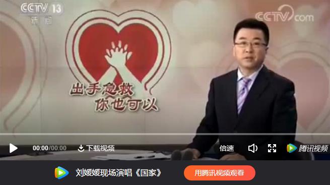 """中央电视台1月18-20日,特别推出""""出手急救,你也可以""""大型急救科普节目"""