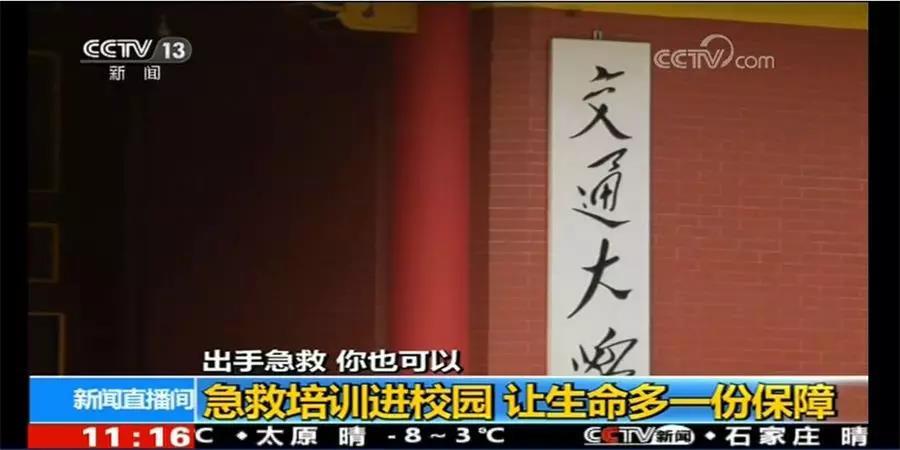 上海多所高校还把急救课程纳入选修课中