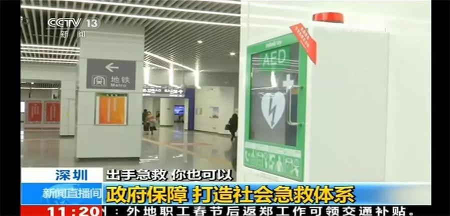 公共区域配备AED