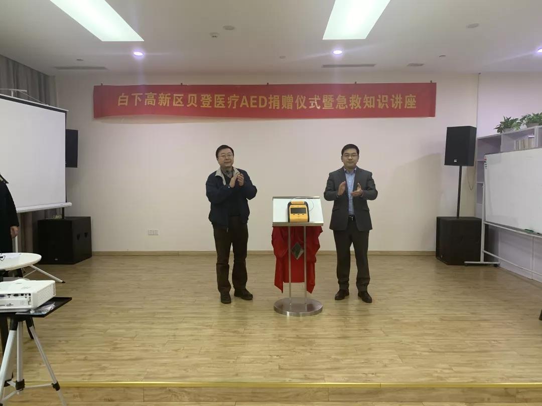 南京贝登医疗股份有限公司向白下高新区捐赠一台自动体外除颤仪AED