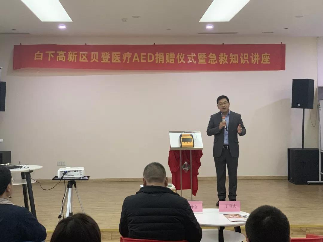 南京贝登医疗股份有限公司董事长丁海波