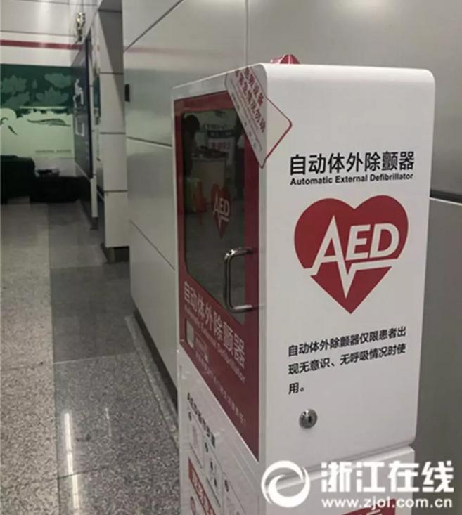 AED抢救成功率高达40%以上,身边的高科技救命神器你知道多少?