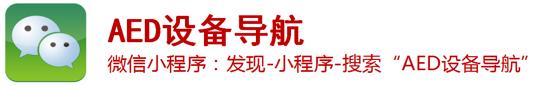 """恭喜!341台""""抢夺黄金五分钟""""的救命神器AED入驻清华大学!"""