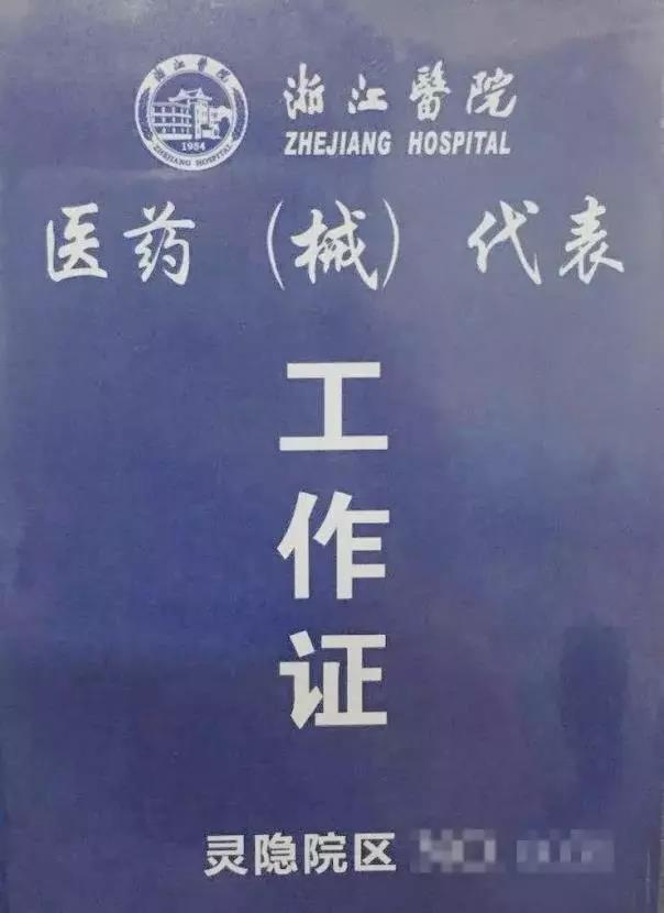 药械商代表 医改 医改制度 医改后药械商代表