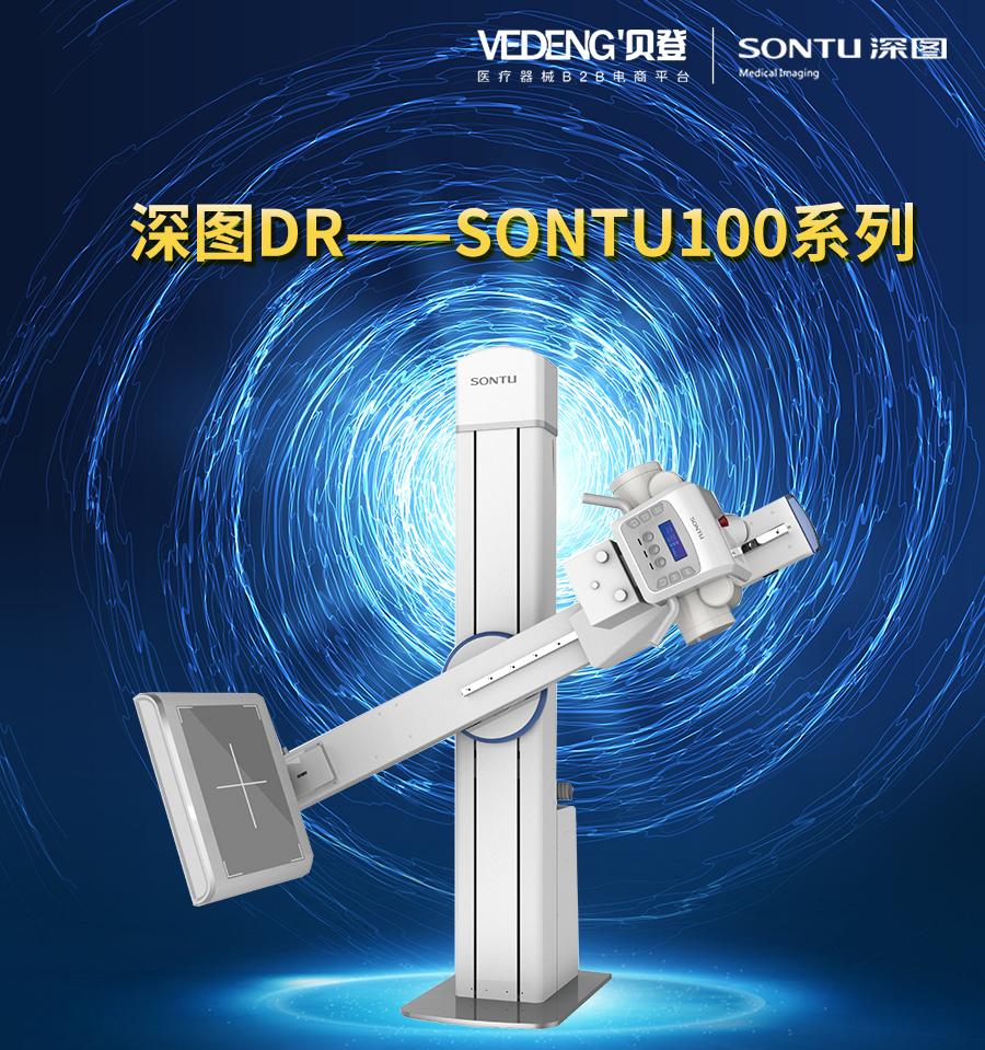 深图数字化X射线成像系统SONTU100-Polaris20 产品图片