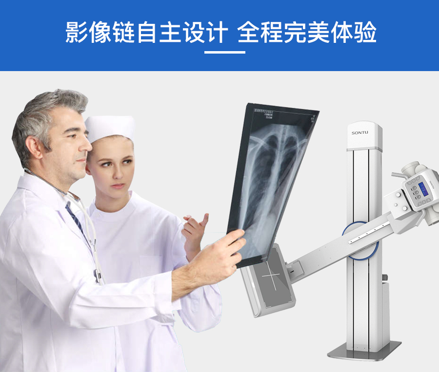 深图数字化X射线成像系统SONTU100-Polaris20 设计特点