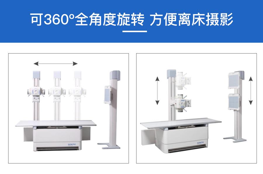 深图数字化X射线摄影系统SONTU100-RDA-II 产品特点