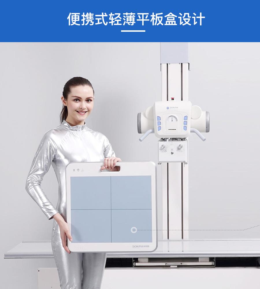深图数字化X射线摄影系统SONTU100-RDA-II 便携设计