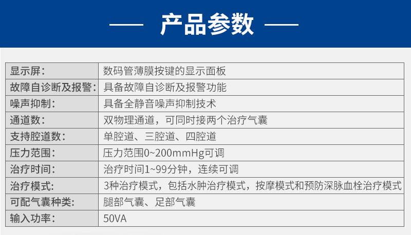 普门AirPro-200空气波压力治疗仪技术参数