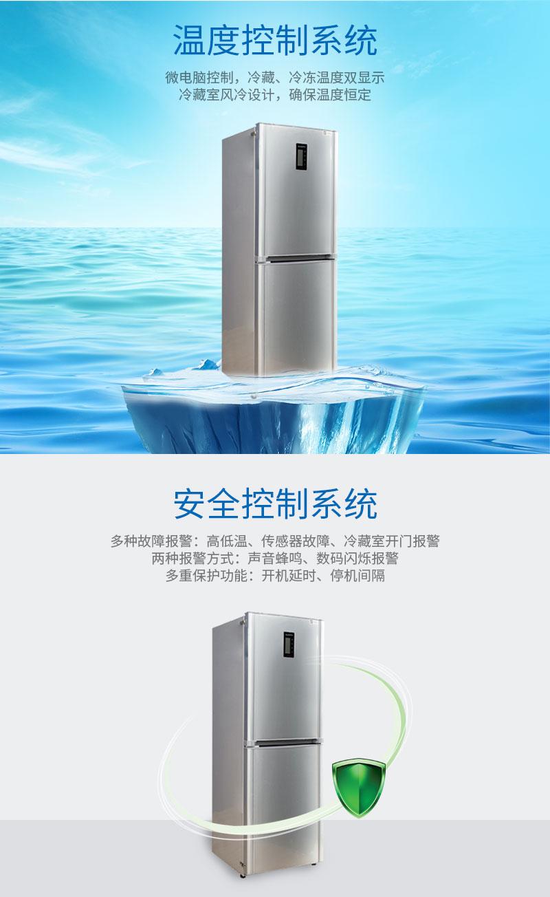 澳柯玛 医用冷藏冷冻箱YCD-265温度控制系统,安全控制系统