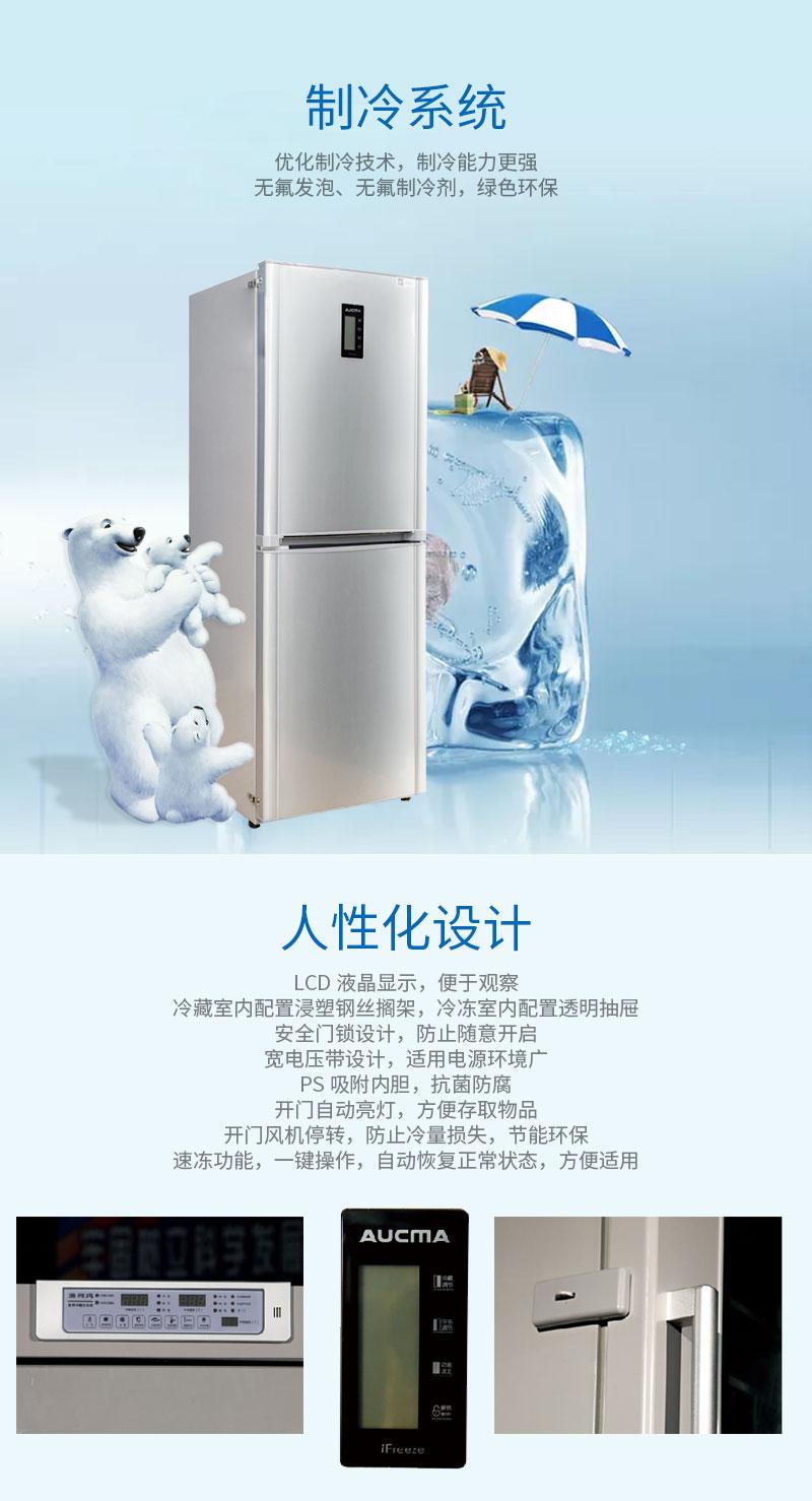 澳柯玛 医用冷藏冷冻箱YCD-265制冷系统