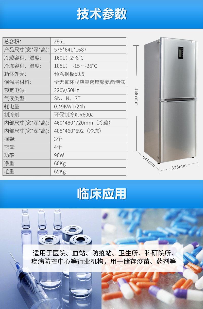 澳柯玛 医用冷藏冷冻箱YCD-265技术参数和临床应用