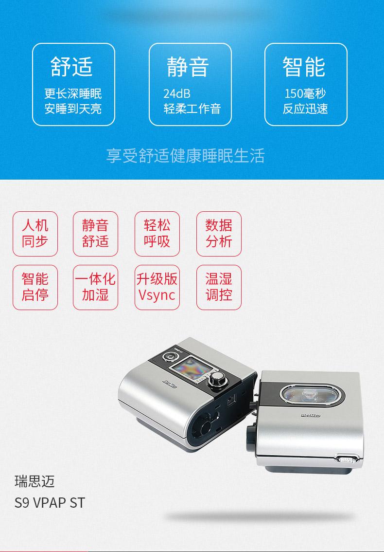 ResMed瑞思迈双水平无创呼吸机S9 VPAP ST产品特点