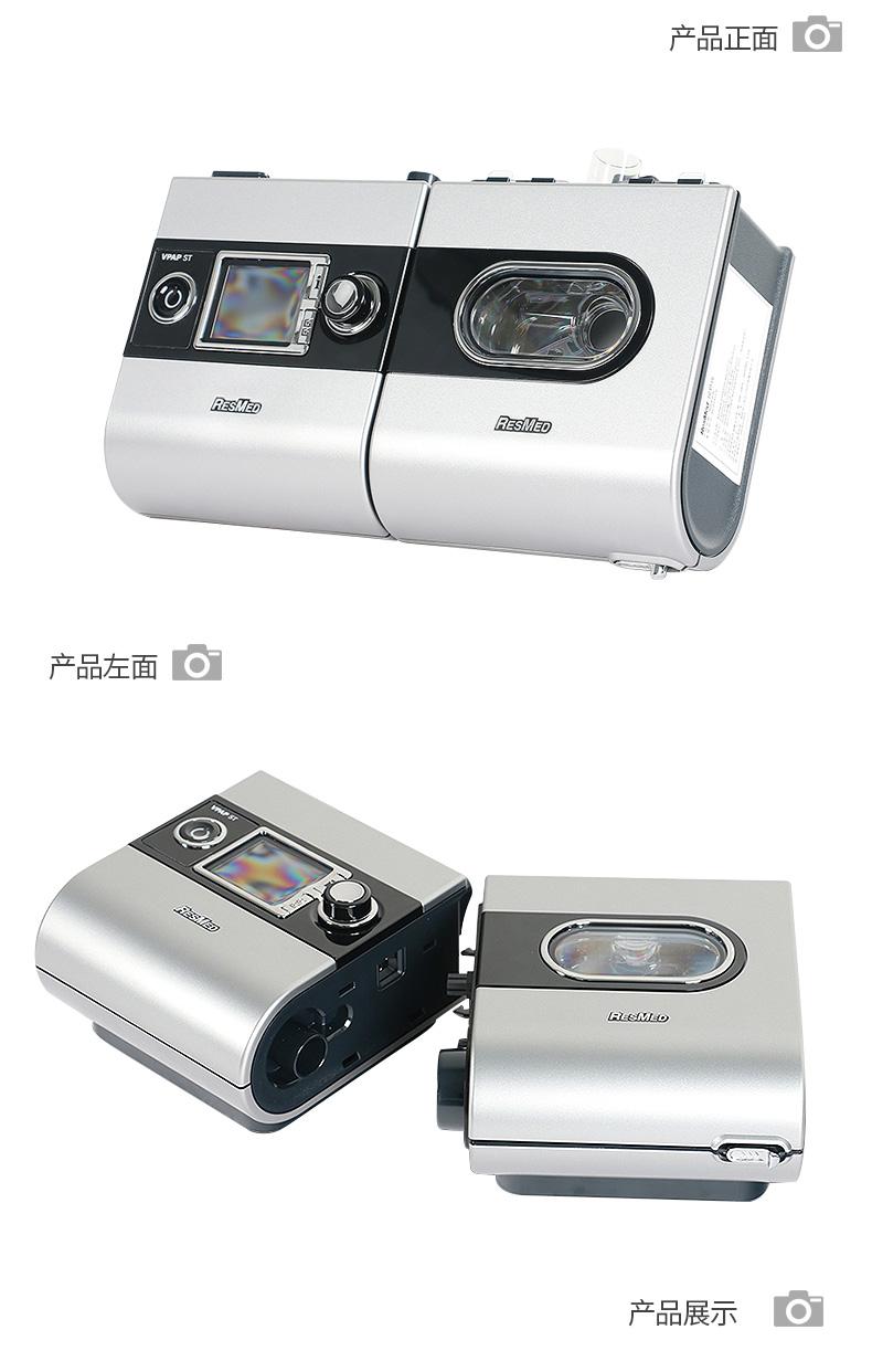 ResMed瑞思迈双水平无创呼吸机S9 VPAP ST产品展示