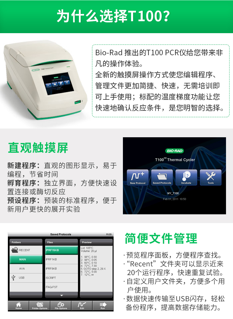 Bio-Rad伯乐 PCR仪T100 产品特点 直观触摸屏,简便文件管理
