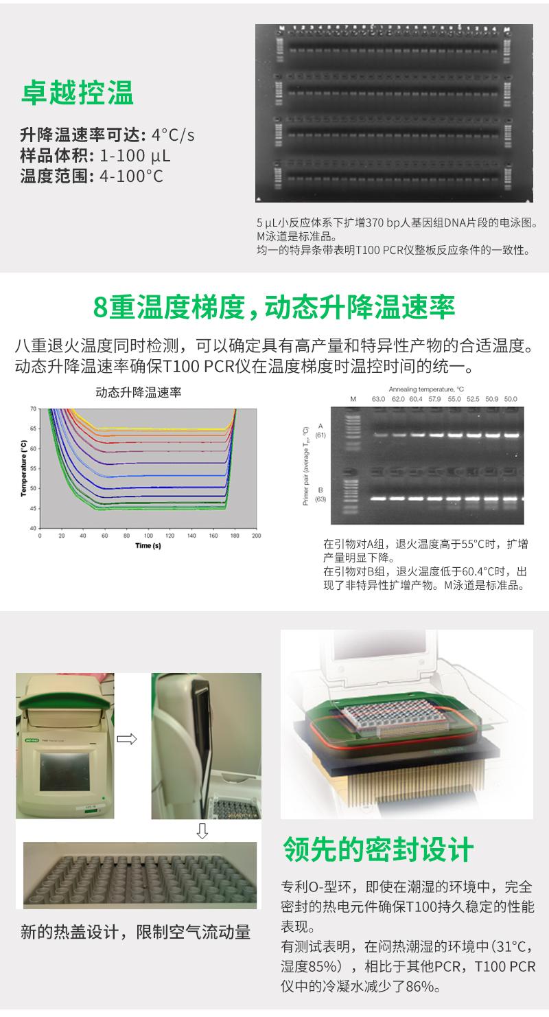 Bio-Rad伯乐 PCR仪T100 卓越控温,高产量和特异性产物的合适温度