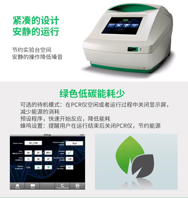 Bio-Rad伯乐 PCR仪T100绿色低碳,能耗少,安静低噪
