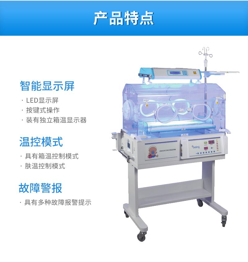 贝茵婴儿培养箱BIN-3000A产品特点.jpg
