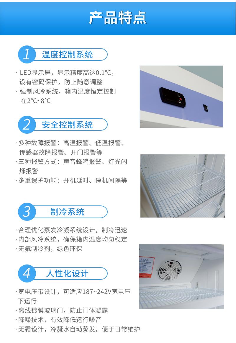 澳柯玛 2-8℃医用冷藏箱YC-330医用冰箱产品特点.jpg
