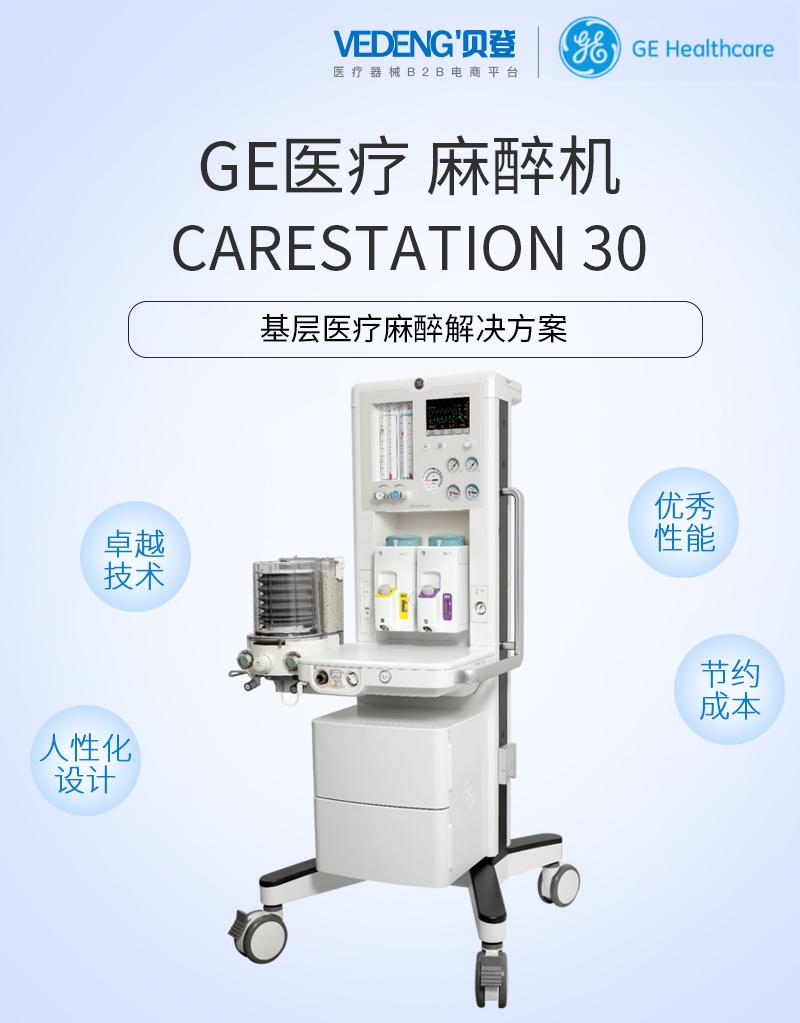 GE医疗 麻醉机Carestation 30 基层医疗麻醉解决方案 卓越技术 优秀性能 人性化设计 节约成本
