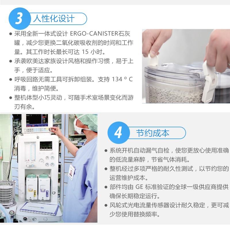 GE医疗 麻醉机Carestation 30特点人性化设计 节约成本