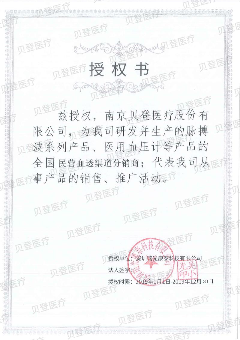 2019年瑞光康泰授权书.jpg