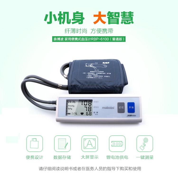 瑞光康泰raycome  脉搏波血压计RBP-6100_海报图_贝登医疗.jpg