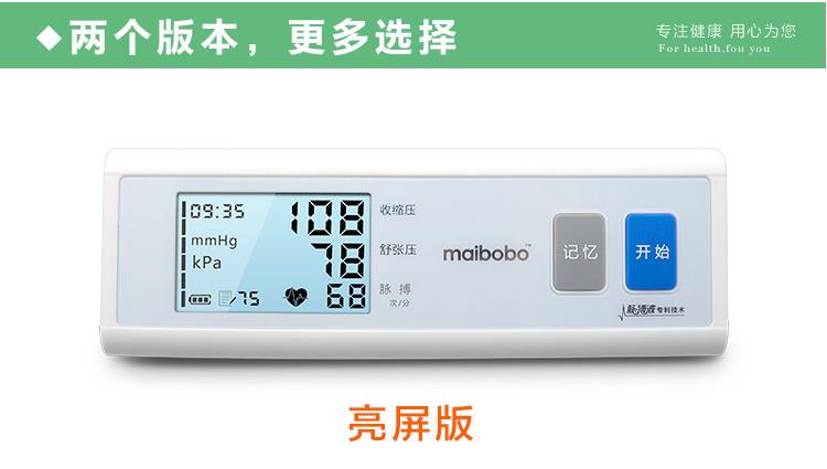瑞光康泰raycome  脉搏波血压计RBP-6100_亮屏图_贝登医疗.jpg
