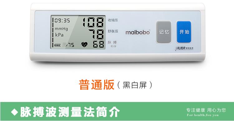 瑞光康泰raycome  脉搏波血压计RBP-6100_黑白屏图_贝登医疗.jpg