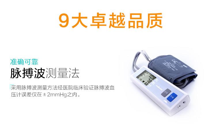 瑞光康泰raycome  脉搏波血压计RBP-6100_准确可靠 脉搏波测量法亮点图_贝登医疗.jpg