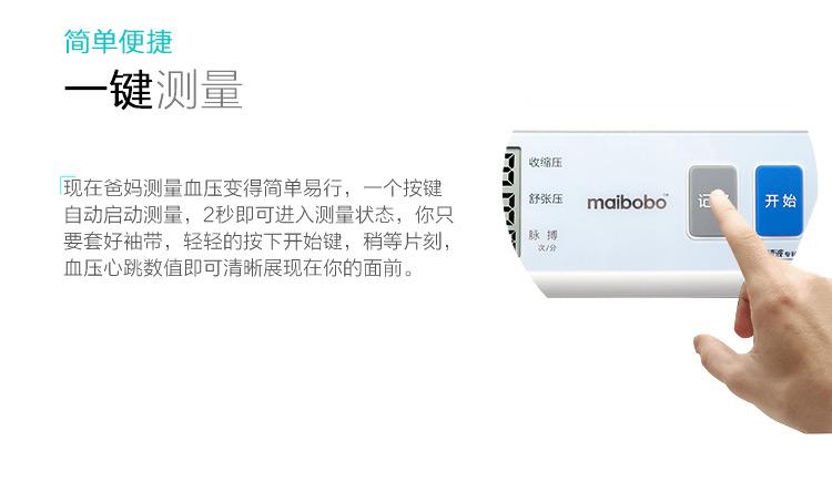 瑞光康泰raycome  脉搏波血压计RBP-6100_简单便捷 一键测量亮点图_贝登医疗.jpg