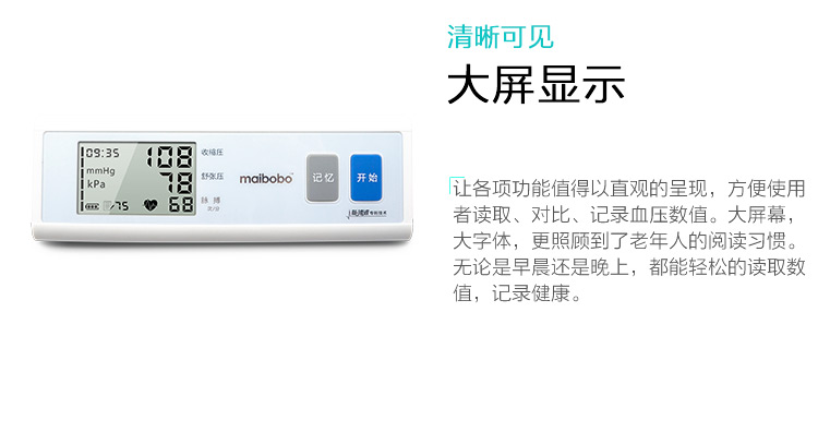 瑞光康泰raycome  脉搏波血压计RBP-6100_清晰可见 大屏显示亮点图_贝登医疗.jpg