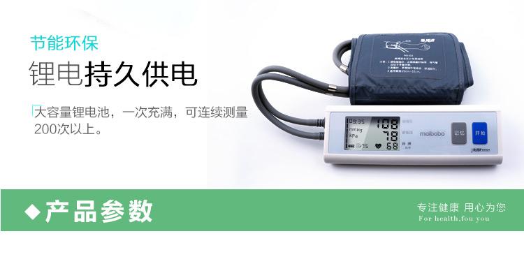 瑞光康泰raycome  脉搏波血压计RBP-6100_节能环保 锂电持久供电亮点图_贝登医疗.jpg