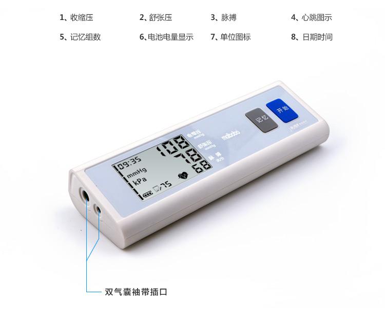 瑞光康泰raycome  脉搏波血压计RBP-6100_产品结构图_贝登医疗.jpg
