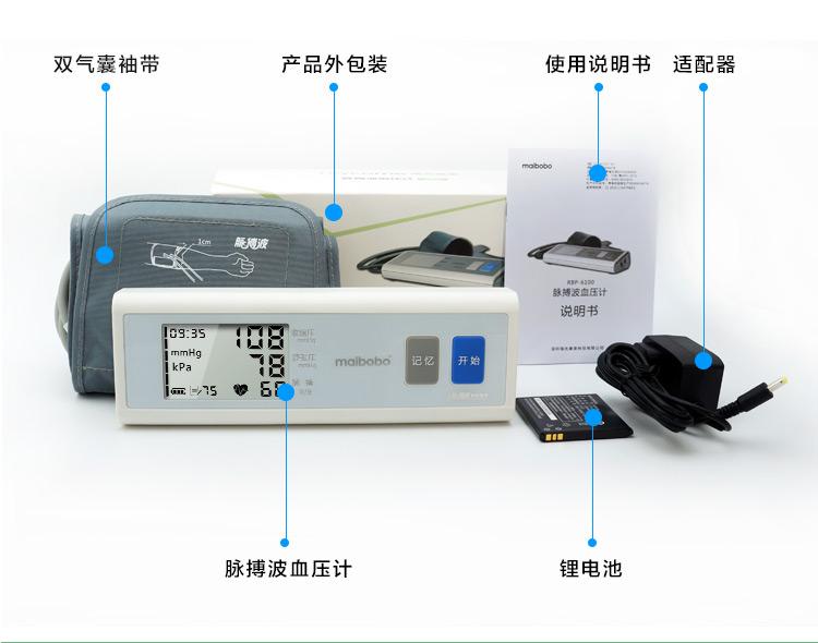 瑞光康泰raycome  脉搏波血压计RBP-6100_产品组成部分图_贝登医疗.jpg