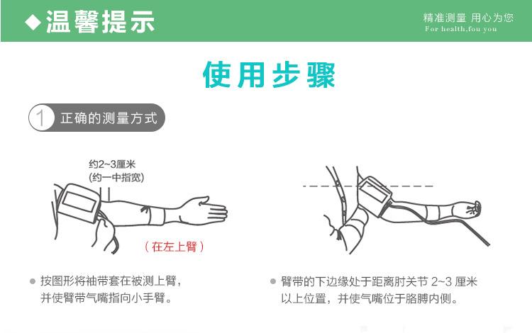 瑞光康泰raycome  脉搏波血压计RBP-6100_使用步骤图_贝登医疗.jpg
